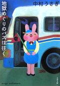 中村うさぎさん『地獄めぐりのバスは往く』
