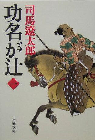 功名が辻(1)新装版 (文春文庫) [ 司馬遼太郎 ]...:book:11341566