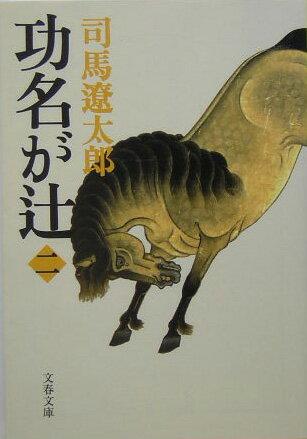 功名が辻(2)新装版 (文春文庫) [ 司馬遼太郎 ]...:book:11341567