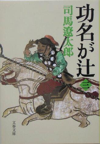 功名が辻(3)新装版 (文春文庫) [ 司馬遼太郎 ]...:book:11350439