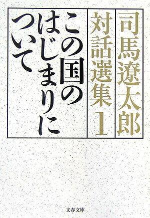 この国のはじまりについて 司馬遼太郎対話選集1 ...の商品画像