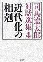 近代化の相剋 司馬遼太郎対話選集4 (文春文庫) [ 司馬 遼太郎 ]