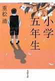 【】小学五年生 [ 重松清 ]