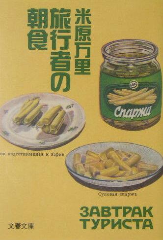 旅行者の朝食 (文春文庫) [ 米原万里 ]...:book:11304849