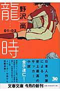 龍時(01-02)