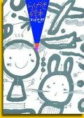 【楽天限定】親子で遊べる絵本セット