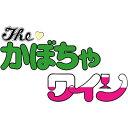 The□かぼちゃワイン DVD-BOX デジタルリマスター版 BOX2 [ 古川登志夫 ]