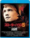 スローターハウス5【Blu-ray】 [ マイケル・サックス...