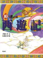 西遊記(10(迷の巻))