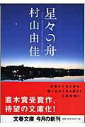 星々の舟 (文春文庫)