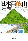 日本百低山 [ 小林泰彦 ]