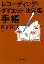 【送料無料】レコーディングダイエット決定版手帳