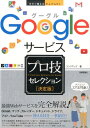 Googleサービスプロ技セレクション [ リンクアップ ]