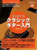 これ1冊で全てがわかる!!/はじめてのクラシック・ギター入門[模範演奏CD付] これ1冊で全てがわかる!! [ 平倉信行:編著 ]