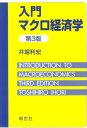 入門マクロ経済学第3版 [ 井堀利宏 ]