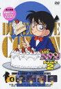 名探偵コナン PART 2 Volume 4 [ 高山みなみ...