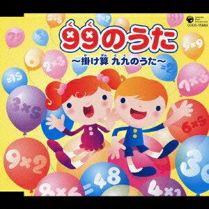 99のうた 〜掛け算 九九のうた〜 [ (教材) ]...:book:11684255