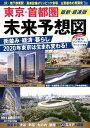 東京・首都圏未来予想図最新・最速版 街並み・経済・暮らし 2020年東京は生まれ変わる (TJ MO