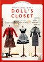 お人形の洋服から小物まわりまでDoll'sCloset [ peu conuu ]