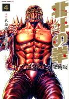 北斗の拳(4)