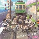 自転車に花は舞う(アニメジャケット盤) [ A応P ]