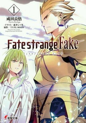 Fate/strange Fake(1) (電撃文庫) [ 成田良悟 ]