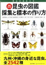 昆虫の図鑑採集と標本の作り方増補改訂版 [ 福田晴夫 ]