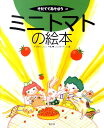 ミニトマトの絵本 (そだててあそぼう) [ 菅原眞治 ]
