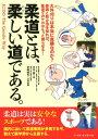 柔道とは、柔しい道である。 大外刈りは本当に危険なのか?原因と防止法を知れば、 [ 米田實 ]