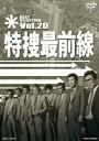 特捜最前線 BEST SELECTION Vol.20 二谷英明