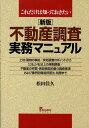 不動産調査実務マニュアル新版 [ 松田佳久 ]