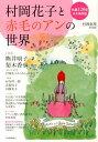 村岡花子と赤毛のアンの世界 生誕120年永久保存版 [ 村岡恵理 ]