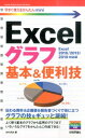 Excelグラフ基本&便利技 Excel 2016/2013/2010対応版 (今すぐ使えるかんたんmini) [ Ayura ]
