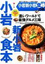 小岩新小岩食本ぴあ 地元で人気のおいしいお店が大集合! (ぴあmook)
