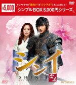 シンイー信義ー DVD-BOX1 [ イ・ミンホ ]