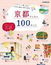 楽天楽天ブックス京都でしたい100のこと したいこと、見つかる!ステキな旅のスタイルガイド (JTBのムック)