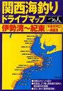 関西海釣りドライブマップ(伊勢湾〜紀東(木曽川河口〜鵜殿) ...