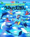 地球と自然がわかるうみのえほん Kids' SEA (キッズ・えほんシリーズ) [ 凹工房 ]