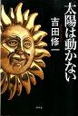 太陽は動かない [ 吉田修一 ]