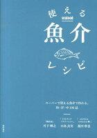 使える魚介レシピ