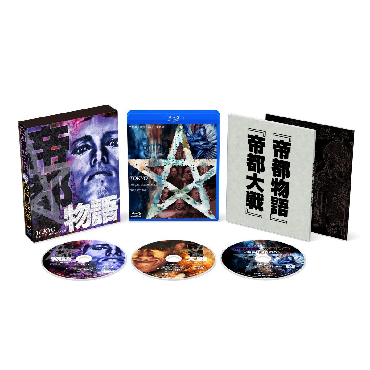 帝都 Blu-ray COMPLETE BOX【Blu-ray】 [ 嶋田久作 ]...:book:17459163