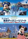エンジョイ!東京ディズニーリゾート オフィシャルガイド 完全リニューアル版 【Disneyzone】 [ (ディズニー) ]