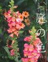 庭の色 [ 吉谷桂子 ]