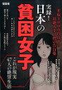 実録!日本の貧困女子 年収100万円以下の壮絶人生と性の告白集 [ 格差問題研究会 ]