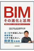 BIMその進化と活用 建築を目指す人、BIMに取り組む人のガイドブック [ 日本建設情報技術センター ]