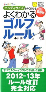 よくわかるゴルフルール最新版