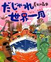 だじゃれ世界一周 [ 長谷川義史 ] - 楽天ブックス
