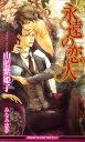 永遠の恋人 (B-boy slash novels) [ 山藍紫姫子 ]