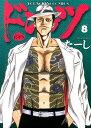 ドンケツ(8) (ヤングキングコミックス) [ たーし ]
