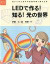 楽天楽天ブックスLEDで作る! 知る! 光の世界 虹から学ぶ光の不思議体験と電子工作 (電子工作まんがシリーズ) [ 伊藤仁 ]